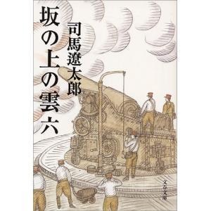 (単品)新装版_坂の上の雲_(6)_(文春文庫)