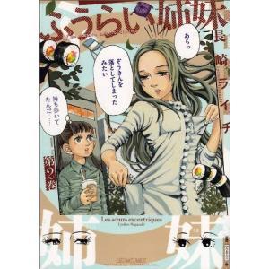 (単品)ふうらい姉妹_第2巻_(ビームコミックス)