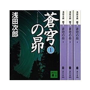 (古本セット)蒼穹の昴__全4巻セット|book-station