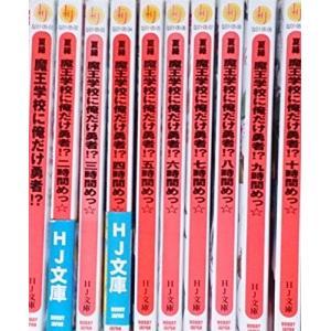 (古本セット)魔王学校に俺だけ勇者!?_文庫_1-10巻セット_(HJ文庫)|book-station