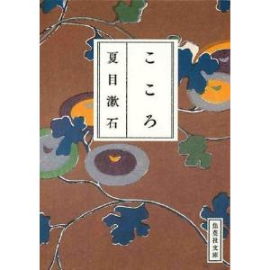こころ    / 夏目漱石  著 - 集英社の商品画像 ナビ