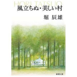 ※ 商品画像はイメージです。  ISBN/JAN/EAN:9784101004020  コンディショ...