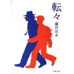 (単品)転々_(双葉文庫)|book-station