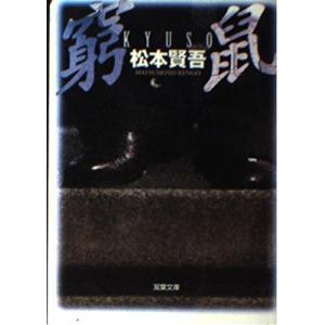 (単品)窮鼠_(双葉文庫)|book-station