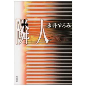 (単品)隣人_(双葉文庫)|book-station