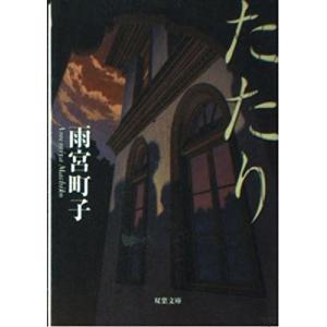 (単品)たたり_(双葉文庫)|book-station