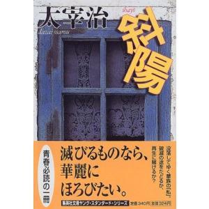(単品)ヤング・スタンダード_斜陽_(集英社文庫)