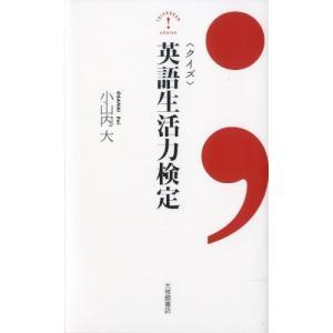 (単品)〈クイズ〉英語生活力検定