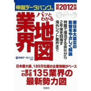 (単品)最新2011年度版_図解_パッとわかる業界地図_(宝島SUGOI文庫)