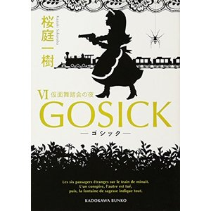 (単品)GOSICK_VI_ゴシック・仮面舞踏会の夜_(角川文庫)