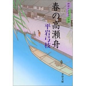 (単品)御宿かわせみ_(24)_春の高瀬舟(文春文庫)