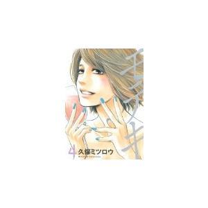 (単品)モテキ(4)_(イブニングKC)