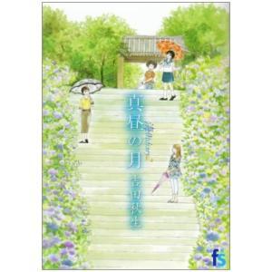 (単品)海街diary(うみまちダイアリー)2_真昼の月(フラワーコミックス)