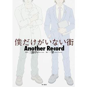(単品)僕だけがいない街_Another_Record