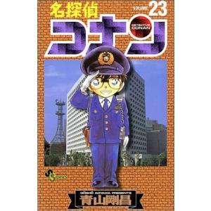 (単品)名探偵コナン_(23)_(少年サンデーコミックス)
