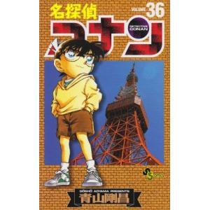 (単品)名探偵コナン_(36)_(少年サンデーコミックス)