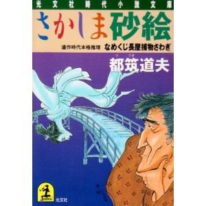 (単品)さかしま砂絵―なめくじ長屋捕物さわぎ_(光文社時代小説文庫)|book-station