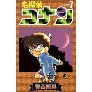 (単品)名探偵コナン_(7)_(少年サンデーコミックス)