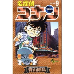 (単品)名探偵コナン_(9)_(少年サンデーコミックス)