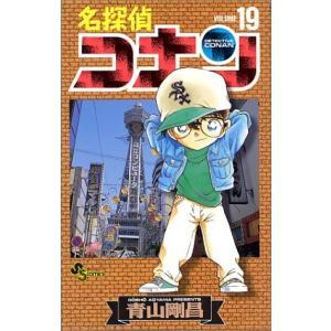 (単品)名探偵コナン_(19)_(少年サンデーコミックス)
