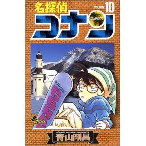 (単品)名探偵コナン_(10)_(少年サンデーコミックス)