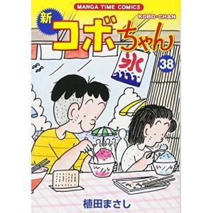 (単品)新コボちゃん(38)_(まんがタイムコミックス)