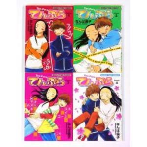 (古本セット)てんぷら_コミック_1-4巻セット_(まんがタイムコミックス) book-station