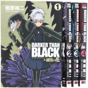(古本セット)DARKER_THAN_BLACK_?漆黒の花?_コミック_全4巻完結セット_(ヤングガンガンコミックス)|book-station