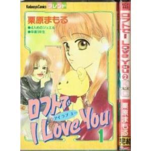 (古本セット)ロフトでI_Love_You_全2巻完結(講談社コミックスフレンド)|book-station