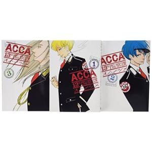 (古本セット)ACCA13区監察課_コミック_1-3巻セット_(ビッグガンガンコミックススーパー)|book-station