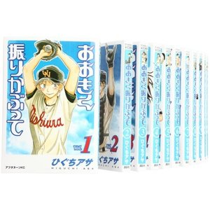 (古本セット)おおきく振りかぶって_コミック_1-20巻_セット_(アフタヌーンKC)|book-station