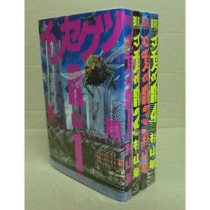 (古本セット)インセクツR_コミック_1-4巻セット_(バーズコミックス)|book-station