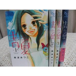 (古本セット)青Ao-Natsu夏_コミック_1-4巻セット_(講談社コミックス別冊フレンド)|book-station