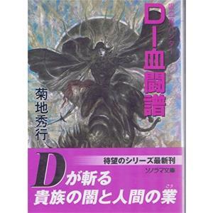 (単品)D‐血闘譜―吸血鬼ハンター〈16〉_(ソノラマ文庫)