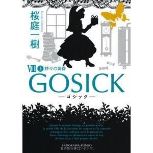 (単品)GOSICK_-ゴシック-_VIII_上_ゴシック・神々の黄昏_(角川文庫)