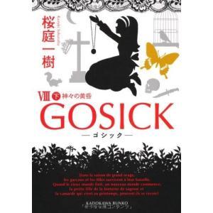 (単品)GOSICK_VIII_下_ゴシック・神々の黄昏‐_(角川文庫)
