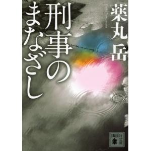 (単品)刑事のまなざし_(講談社文庫)