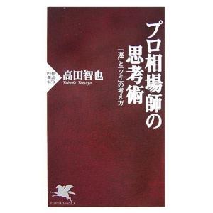 (単品)プロ相場師の思考術_(PHP新書)