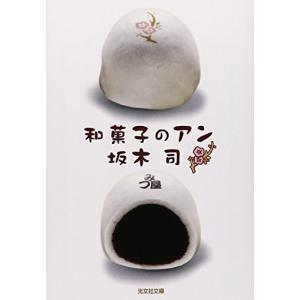 (単品)和菓子のアン_(光文社文庫)