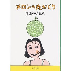 (単品)メロンの丸かじり_(文春文庫)