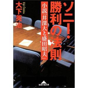 (単品)ソニー・勝利の法則―小説「井深大と盛田昭夫」_(光文社文庫)