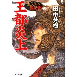 (単品)王都炎上―アルスラーン戦記〈1〉_(光文社文庫)|book-station