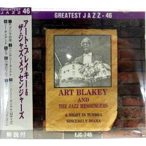 (CD)アート・ブレイキー&ザ・ジャズ・メッセンジャーズ|book-station