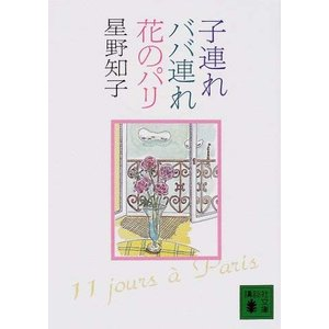 ※ 商品画像はイメージです。  ISBN/JAN/EAN:9784062731621  コンディショ...