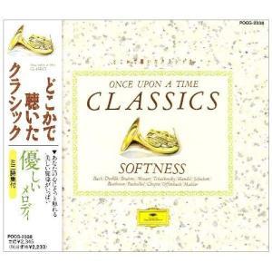 (CD)どこかで聴いたクラシック〜優しいメロディ|book-station