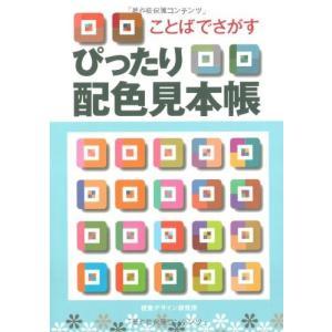 (単品)ことばでさがすぴったり配色見本帳_(デザインビギナーシリーズ)|book-station