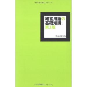 ※ 商品画像はイメージです。  ISBN/JAN/EAN:4478005435  コンディション:良...