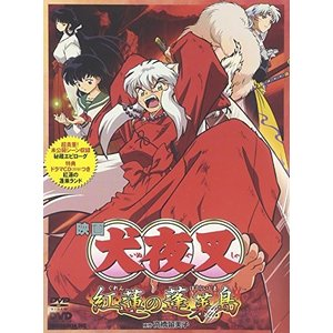 (DVD)犬夜叉_紅蓮の蓬莱島