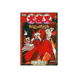 (単品)映画犬夜叉紅蓮の蓬莱島_上__少年サンデーコミックス_ビジュアルセレクション