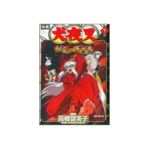(単品)映画犬夜叉紅蓮の蓬莱島_下__少年サンデーコミックス_ビジュアルセレクション